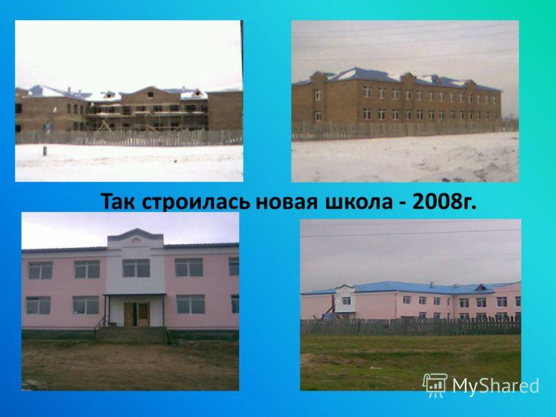 Так строилась новая школа - 2008г.