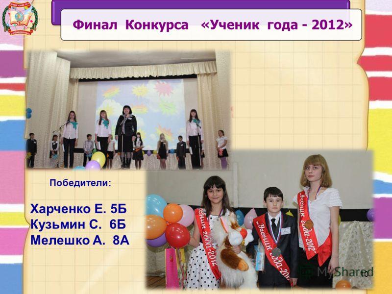 Финал Конкурса «Ученик года - 2012» Победители: Харченко Е. 5Б Кузьмин С. 6Б Мелешко А. 8А 10