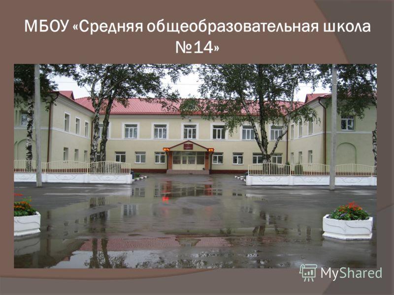 МБОУ «Средняя общеобразовательная школа 14»