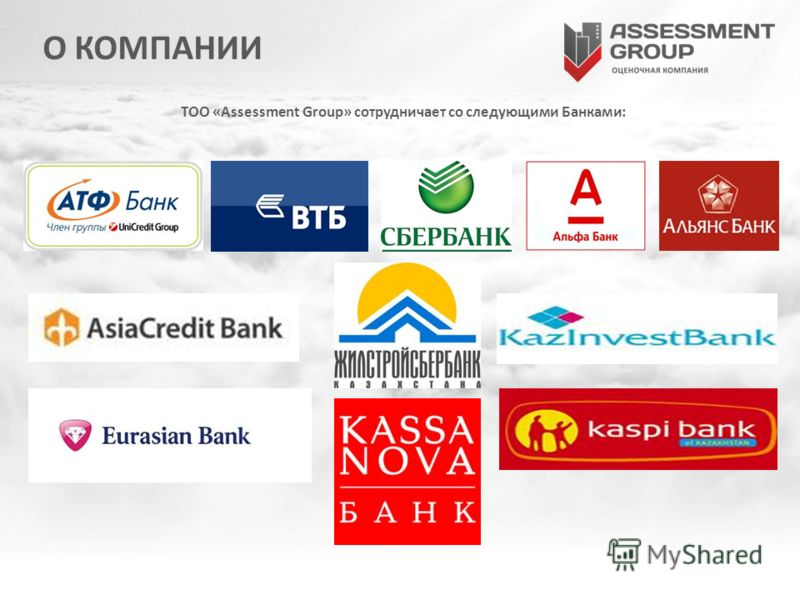 ТОО «Assessment Group» сотрудничает со следующими Банками: О КОМПАНИИ