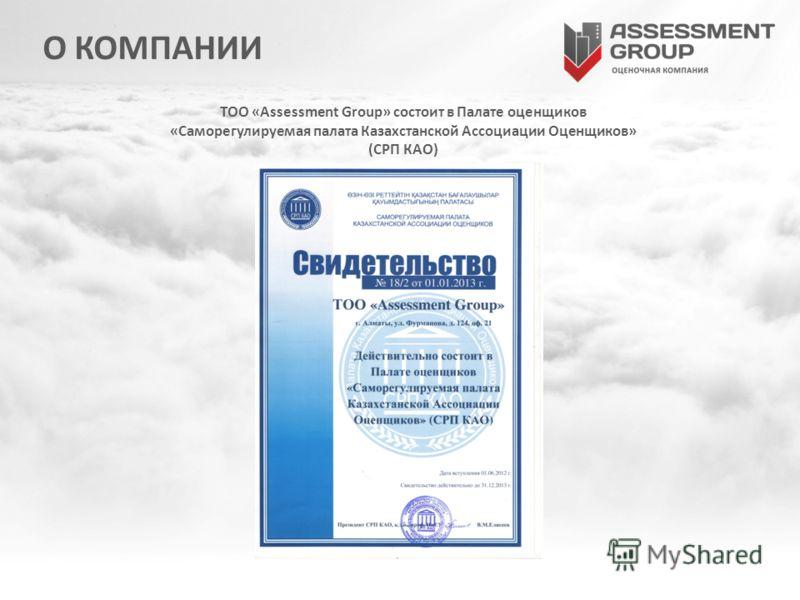 ТОО «Assessment Group» состоит в Палате оценщиков «Саморегулируемая палата Казахстанской Ассоциации Оценщиков» (СРП КАО) О КОМПАНИИ
