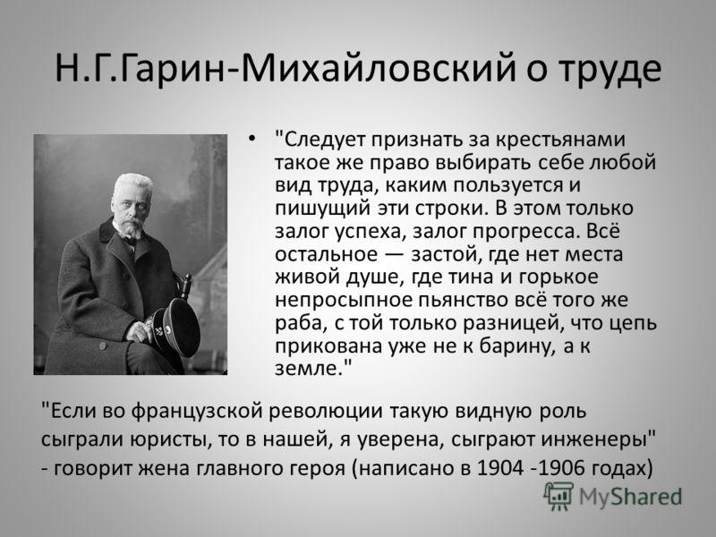 Н.Г.Гарин-Михайловский о труде