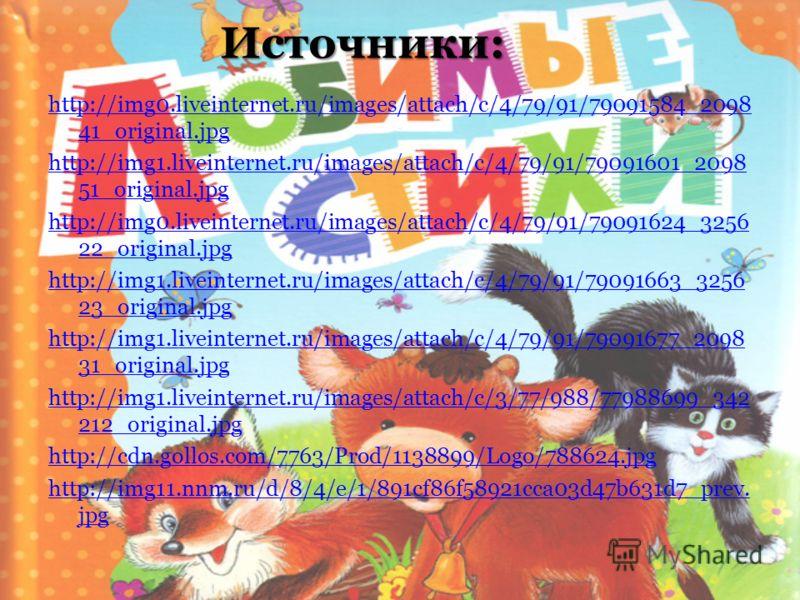 Источники: http://img0.liveinternet.ru/images/attach/c/4/79/91/79091584_2098 41_original.jpg http://img1.liveinternet.ru/images/attach/c/4/79/91/79091601_2098 51_original.jpg http://img0.liveinternet.ru/images/attach/c/4/79/91/79091624_3256 22_origin