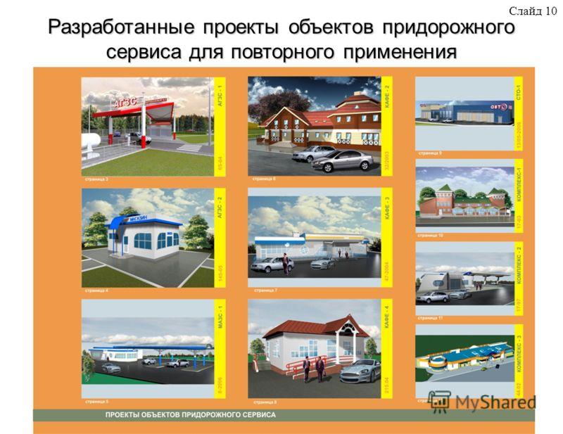 Слайд 10 Разработанные проекты объектов придорожного сервиса для повторного применения