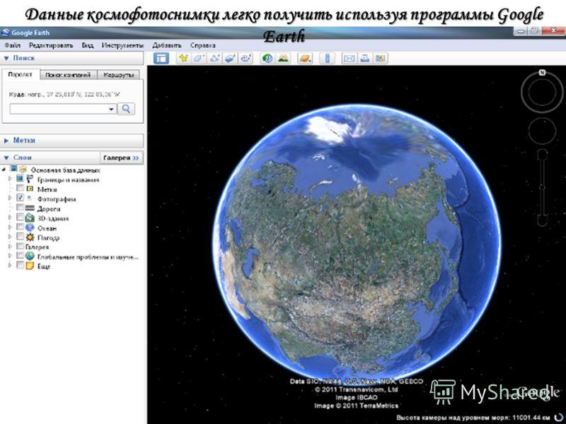Данные космофотоснимки легко получить используя программы Google Earth