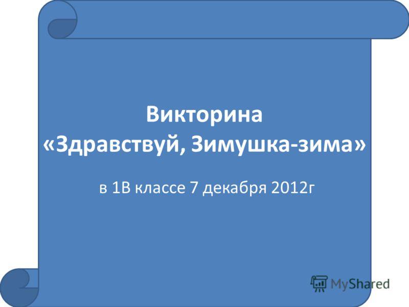 Викторина «Здравствуй, Зимушка-зима» в 1В классе 7 декабря 2012г
