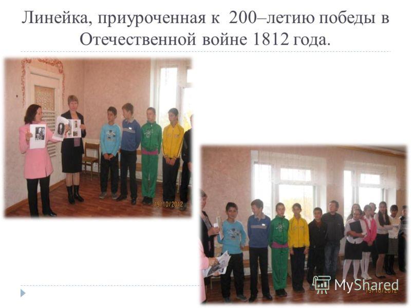 Линейка, приуроченная к 200–летию победы в Отечественной войне 1812 года.