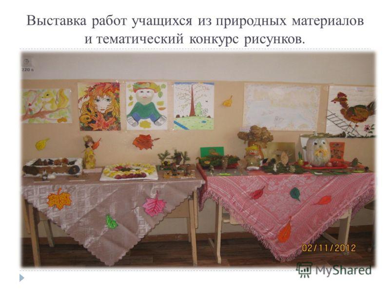 Выставка работ учащихся из природных материалов и тематический конкурс рисунков.