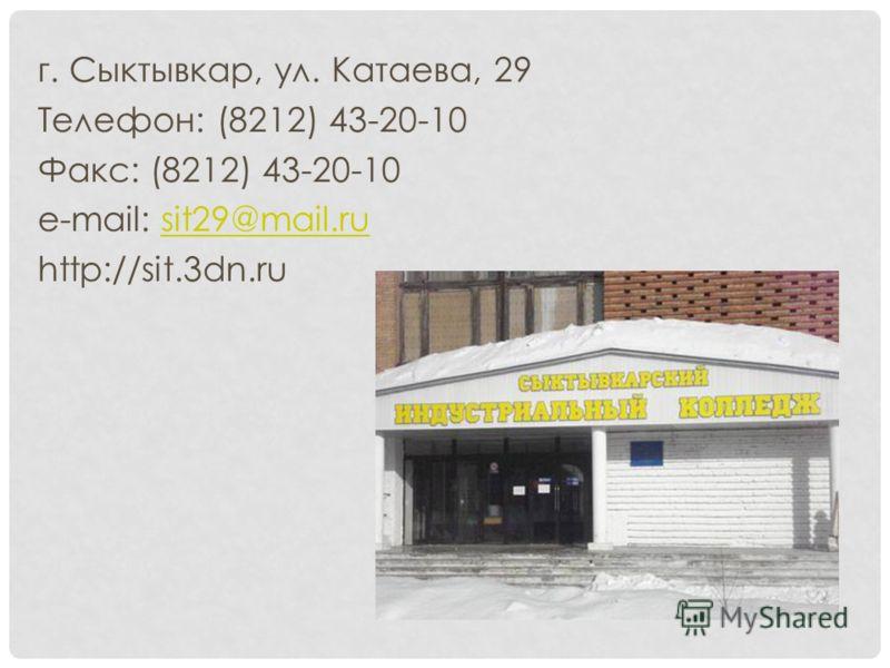 г. Сыктывкар, ул. Катаева, 29 Телефон: (8212) 43-20-10 Факс: (8212) 43-20-10 e-mail: sit29@mail.rusit29@mail.ru http://sit.3dn.ru
