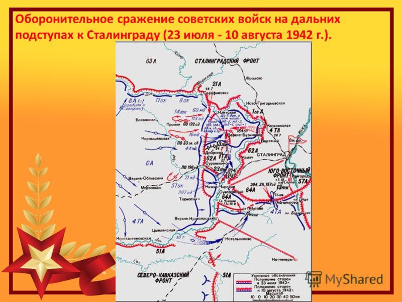Оборонительное сражение советских войск на дальних подступах к Сталинграду (23 июля - 10 августа 1942 г.).