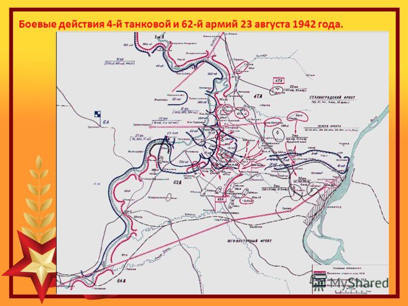 Боевые действия 4-й танковой и 62-й армий 23 августа 1942 года.