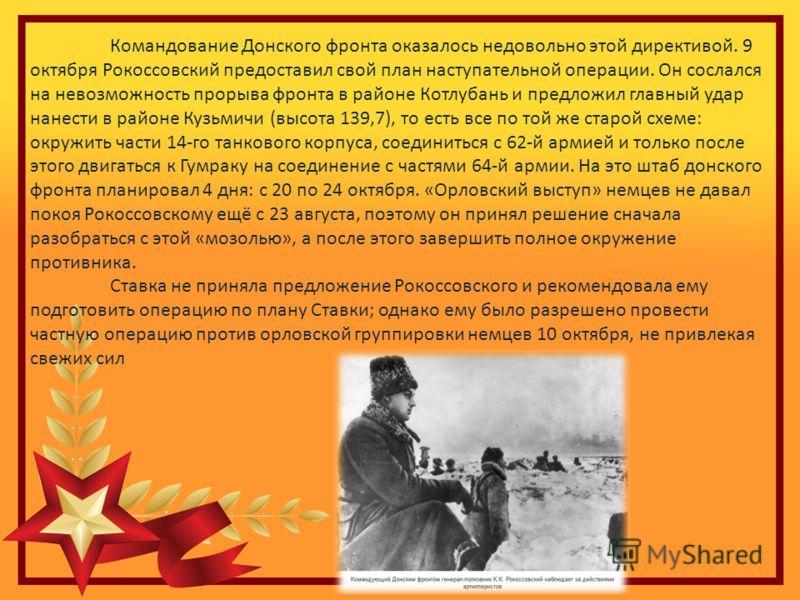 Командование Донского фронта оказалось недовольно этой директивой. 9 октября Рокоссовский предоставил свой план наступательной операции. Он сослался на невозможность прорыва фронта в районе Котлубань и предложил главный удар нанести в районе Кузьмичи