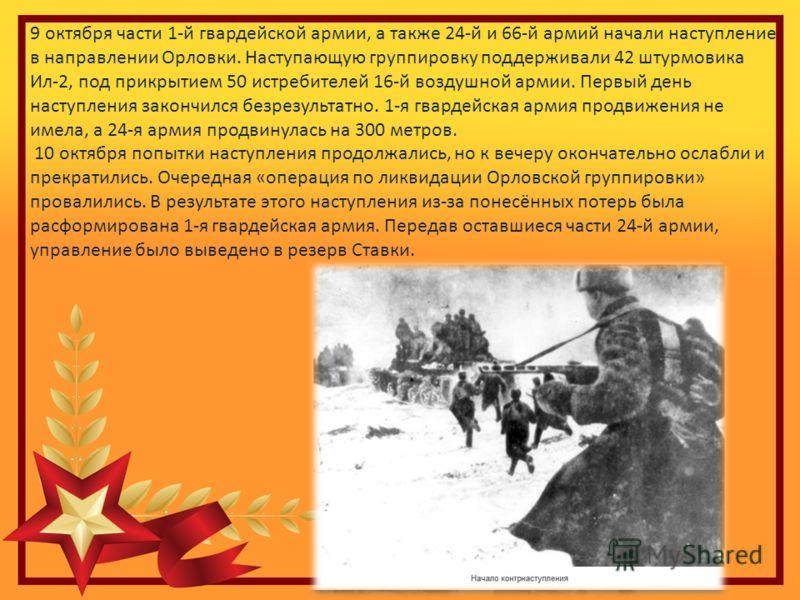 9 октября части 1-й гвардейской армии, а также 24-й и 66-й армий начали наступление в направлении Орловки. Наступающую группировку поддерживали 42 штурмовика Ил-2, под прикрытием 50 истребителей 16-й воздушной армии. Первый день наступления закончилс