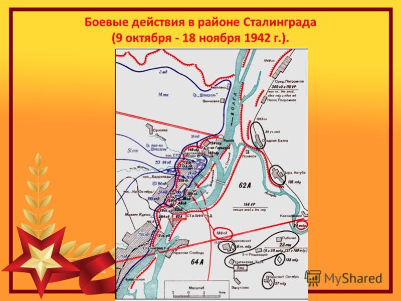 Боевые действия в районе Сталинграда (9 октября - 18 ноября 1942 г.).