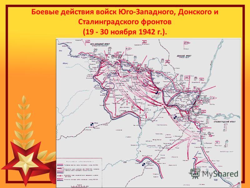Боевые действия войск Юго-Западного, Донского и Сталинградского фронтов (19 - 30 ноября 1942 г.).