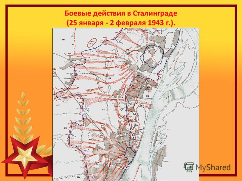 Боевые действия в Сталинграде (25 января - 2 февраля 1943 г.).
