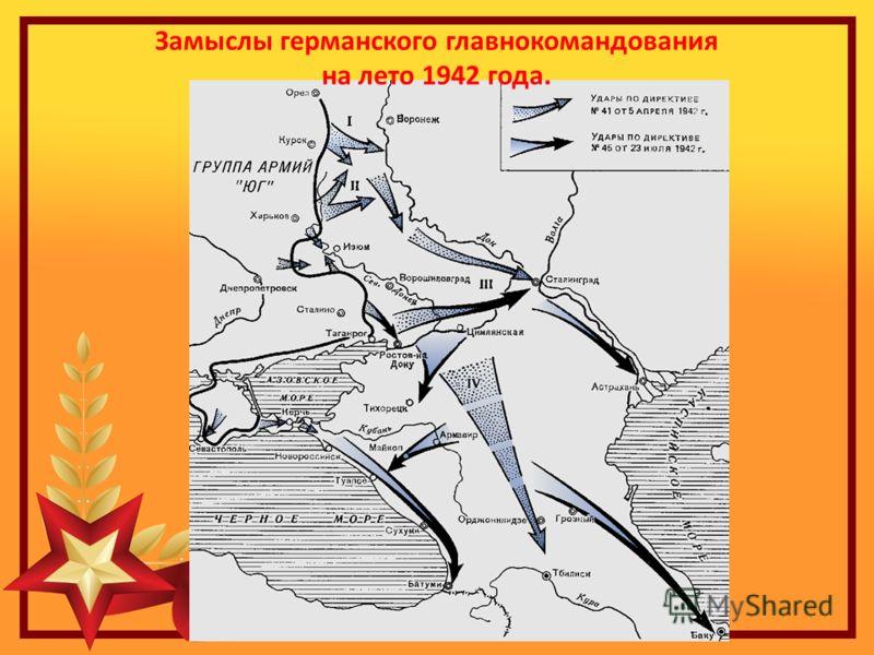 Замыслы германского главнокомандования на лето 1942 года.