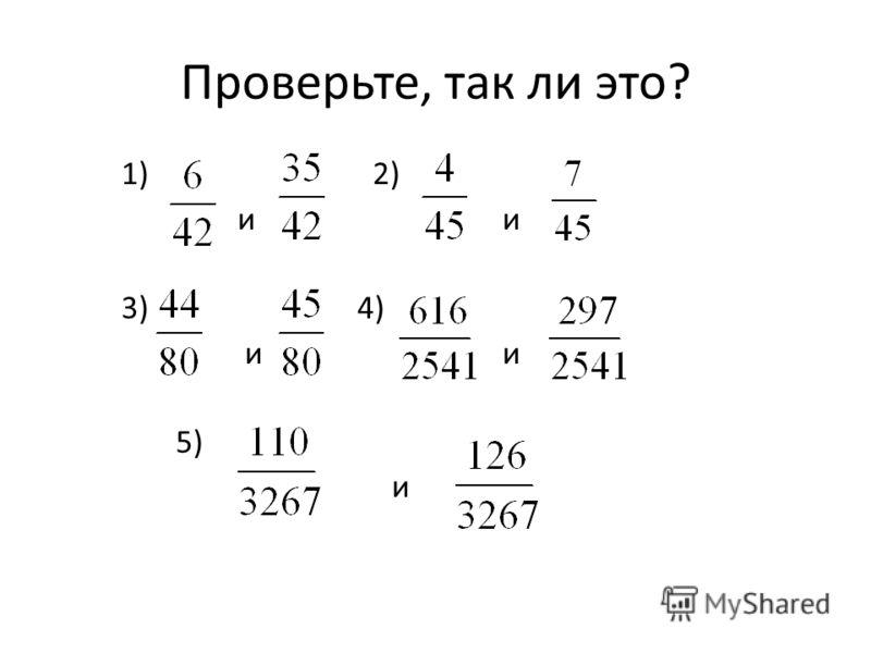 Приведите дроби к общему знаменателю. 1) 2) 3) и и и 4) 5) и и