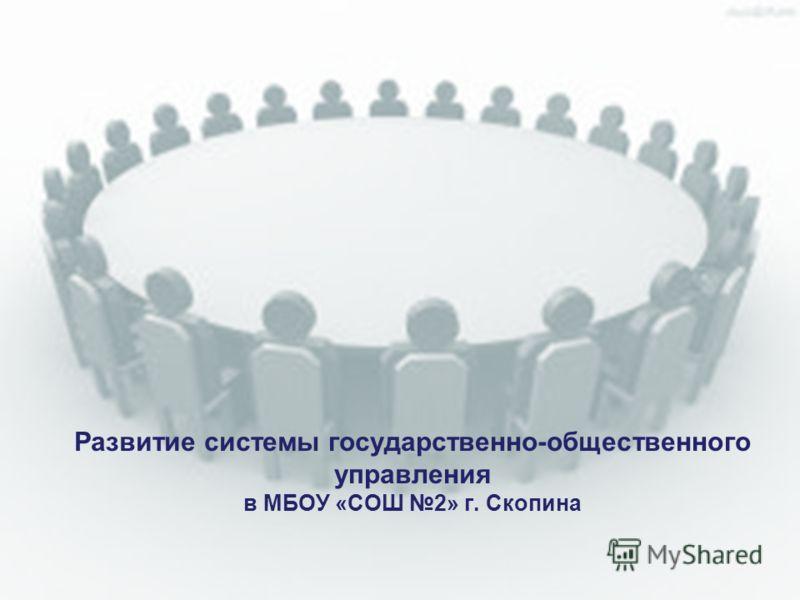 Развитие системы государственно-общественного управления в МБОУ «СОШ 2» г. Скопина
