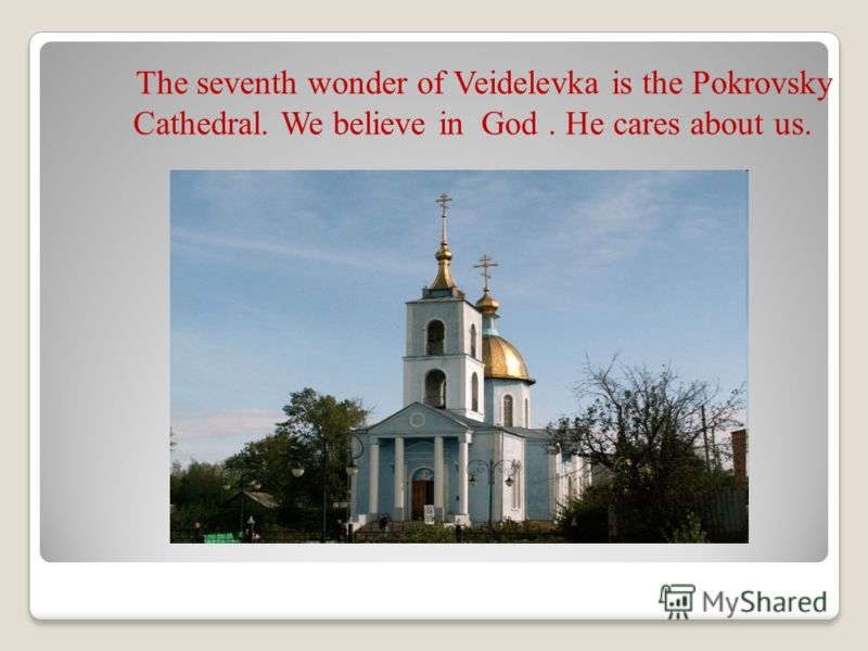 The seventh wonder of Veidelevka is the Pokrovsky Cathedral. We believe in God. He cares about us.