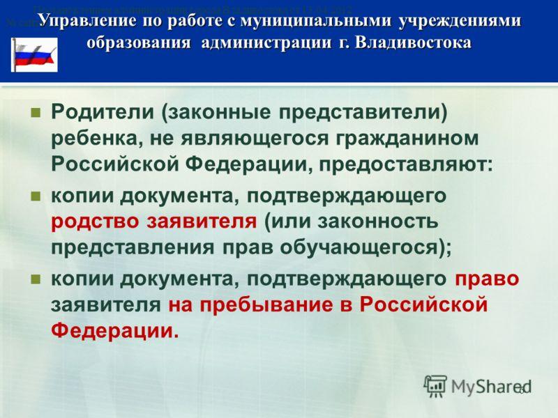 Родители (законные представители) ребенка, не являющегося гражданином Российской Федерации, предоставляют: копии документа, подтверждающего родство заявителя (или законность представления прав обучающегося); копии документа, подтверждающего право зая