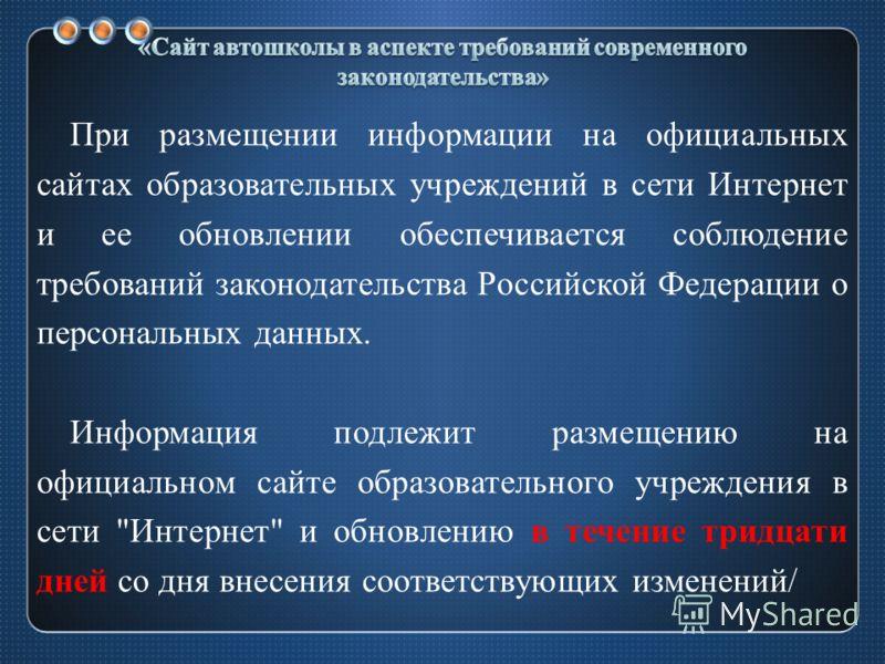 При размещении информации на официальных сайтах образовательных учреждений в сети Интернет и ее обновлении обеспечивается соблюдение требований законодательства Российской Федерации о персональных данных. Информация подлежит размещению на официальном