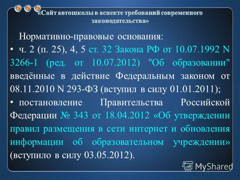 Нормативно-правовые основания: ч. 2 (п. 25), 4, 5 ст. 32 Закона РФ от 10.07.1992 N 3266-1 (ред. от 10.07.2012)