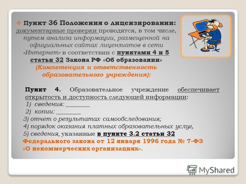 Пу нкт 36 Положения о лицензировании: документарные проверки проводятся, в том числе, путем анализа информации, размещенной на официальных сайтах лицензиатов в сети «Интернет» в соответствии с пунктами 4 и 5 статьи 32 Закона РФ «Об образовании» (Комп