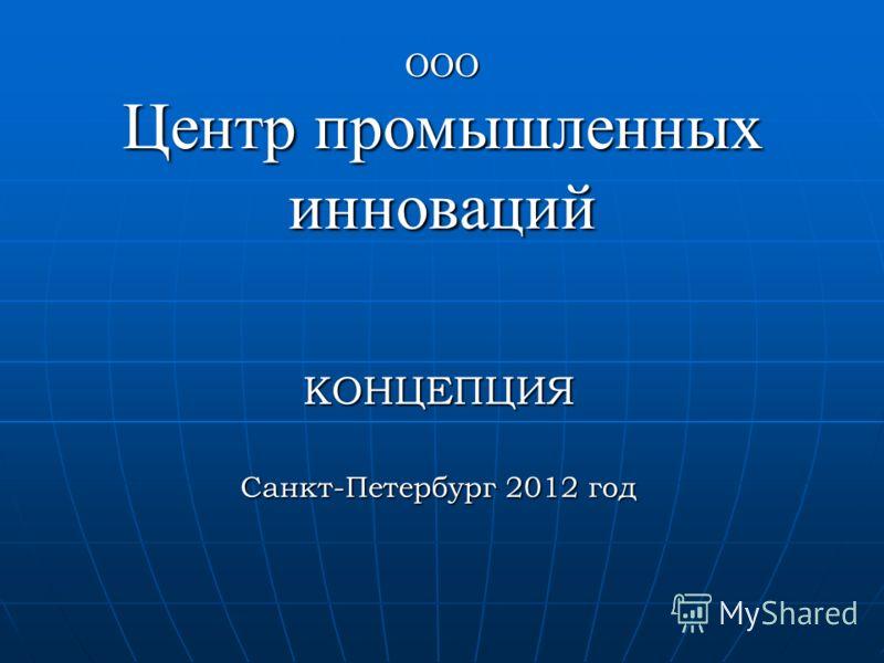 ООО Центр промышленных инноваций КОНЦЕПЦИЯ Санкт-Петербург 2012 год