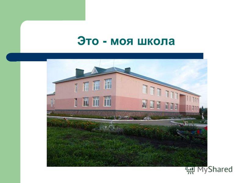 Это - моя школа