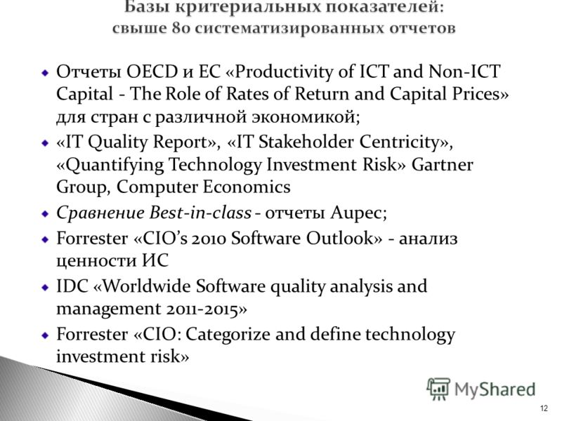 Отчеты ОЕСD и ЕС «Productivity of ICT and Non-ICT Capital - The Role of Rates of Return and Capital Prices» для стран с различной экономикой; «IT Quality Report», «IT Stakeholder Centricity», «Quantifying Technology Investment Risk» Gartner Group, Co