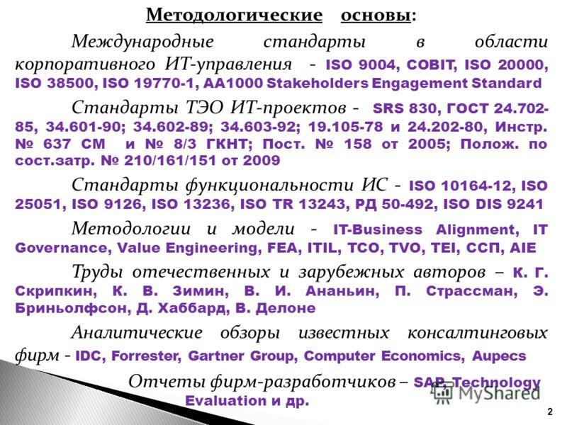 Международные стандарты в области корпоративного ИТ-управления - ISO 9004, COBIT, ISO 20000, ISO 38500, ISO 19770-1, АА1000 Stakeholders Engagement Standard Стандарты ТЭО ИТ-проектов - SRS 830, ГОСТ 24.702- 85, 34.601-90; 34.602-89; 34.603-92; 19.105