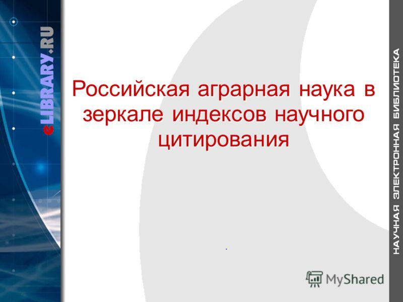 . Российская аграрная наука в зеркале индексов научного цитирования
