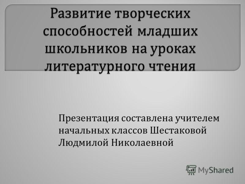 Презентация составлена учителем начальных классов Шестаковой Людмилой Николаевной