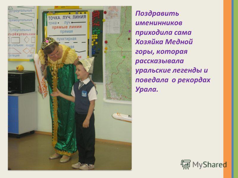 Поздравить именинников приходила сама Хозяйка Медной горы, которая рассказывала уральские легенды и поведала о рекордах Урала.