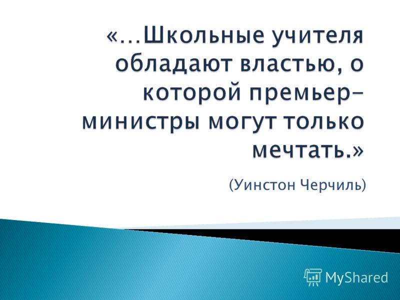 (Уинстон Черчиль)