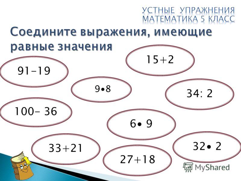 98 91-19 15+2 34: 2 100- 36 32 2 33+21 6 9 27+18