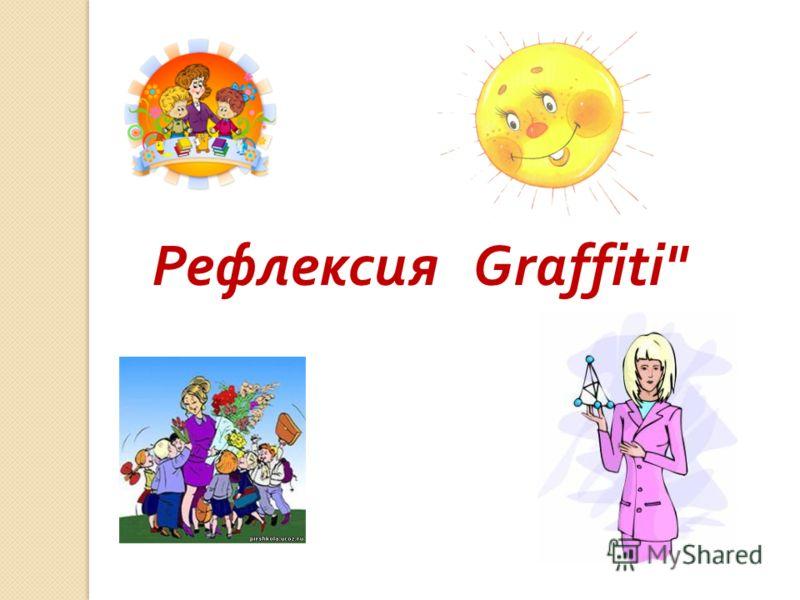 Рефлексия Graffiti