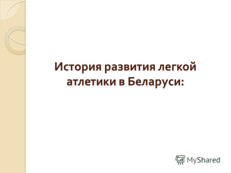 История развития легкой атлетики в Беларуси :
