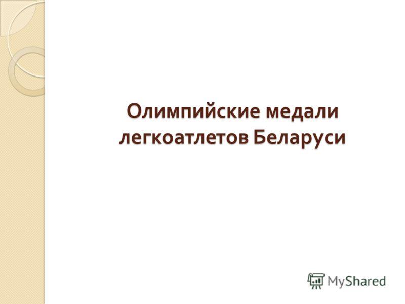 Олимпийские медали легкоатлетов Беларуси
