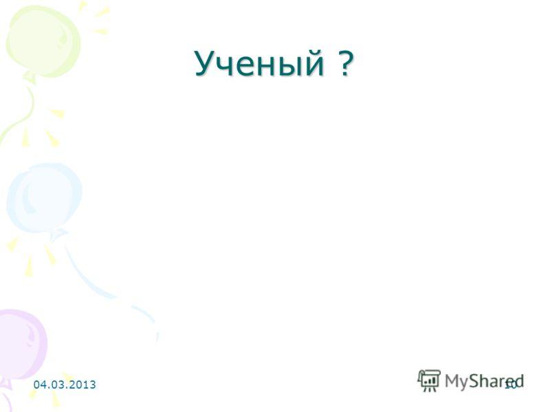 Ученый ? 04.03.201310