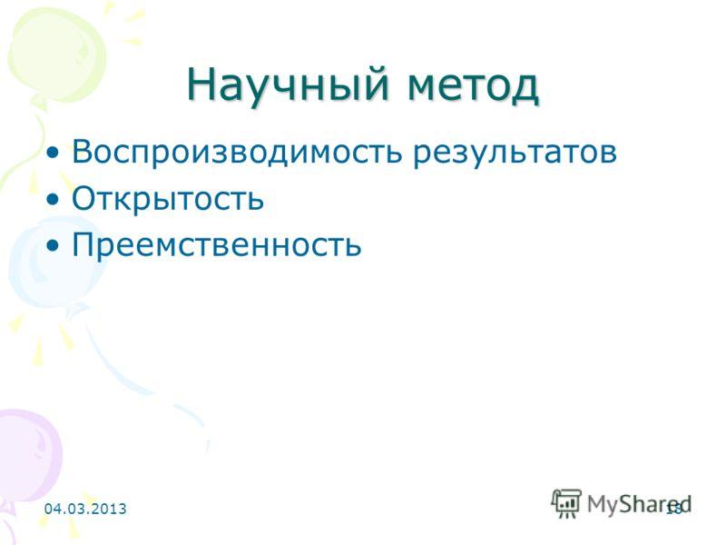 Научный метод Воспроизводимость результатов Открытость Преемственность 04.03.201318