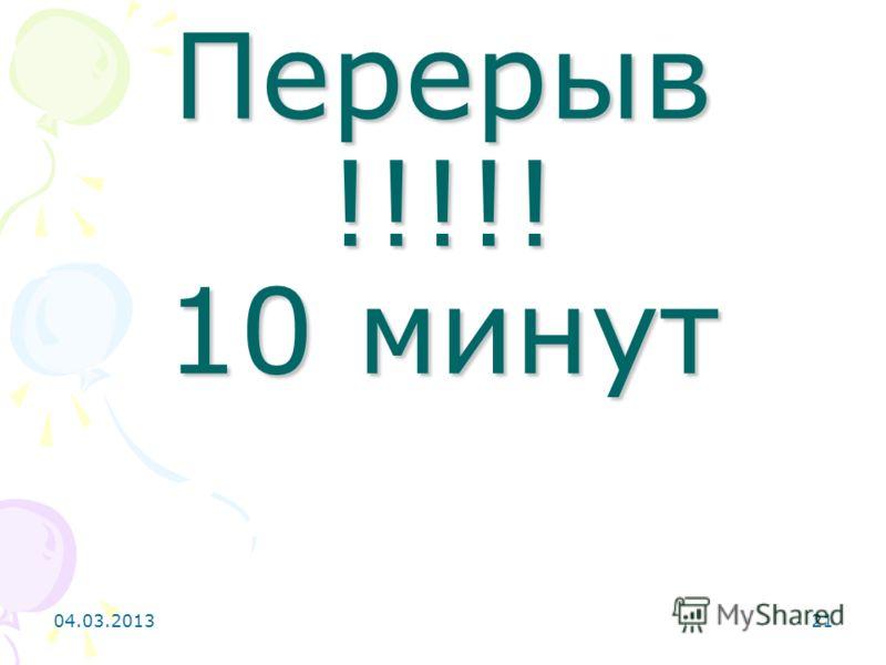 Перерыв !!!!! 10 минут 04.03.201321