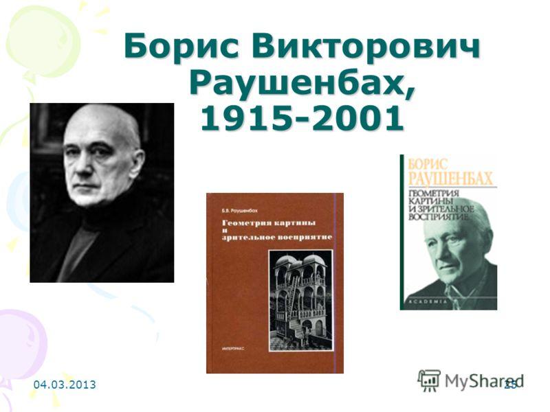 Борис Викторович Раушенбах, 1915-2001 04.03.201325