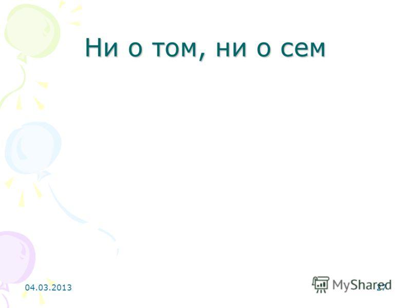 Ни о том, ни о сем 04.03.201327