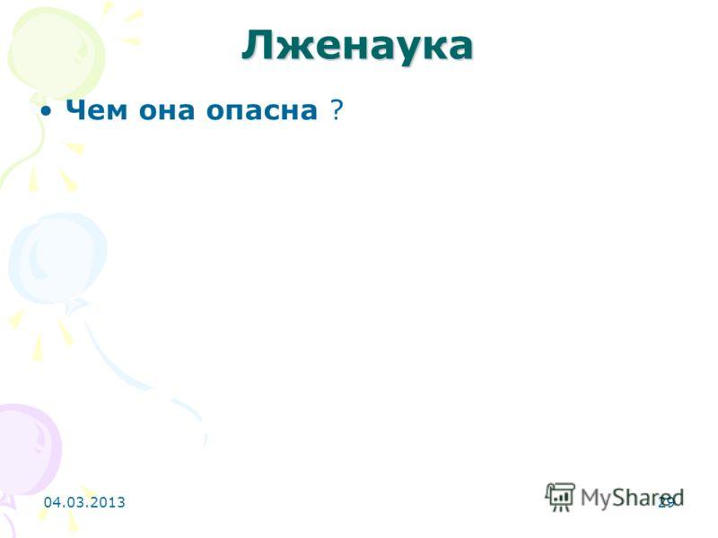 04.03.201329 Лженаука Чем она опасна ?