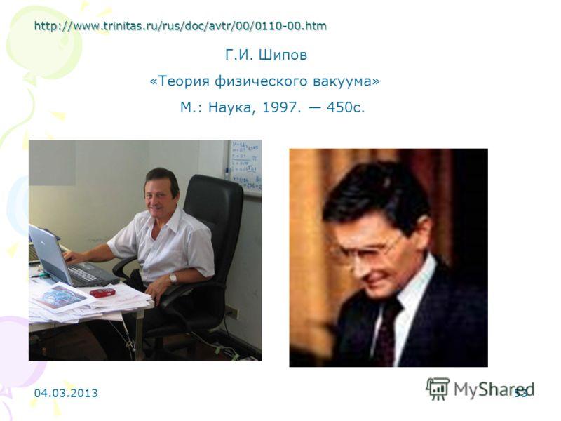http://www.trinitas.ru/rus/doc/avtr/00/0110-00.htm 04.03.201353 Г.И. Шипов «Теория физического вакуума» М.: Наука, 1997. 450с.
