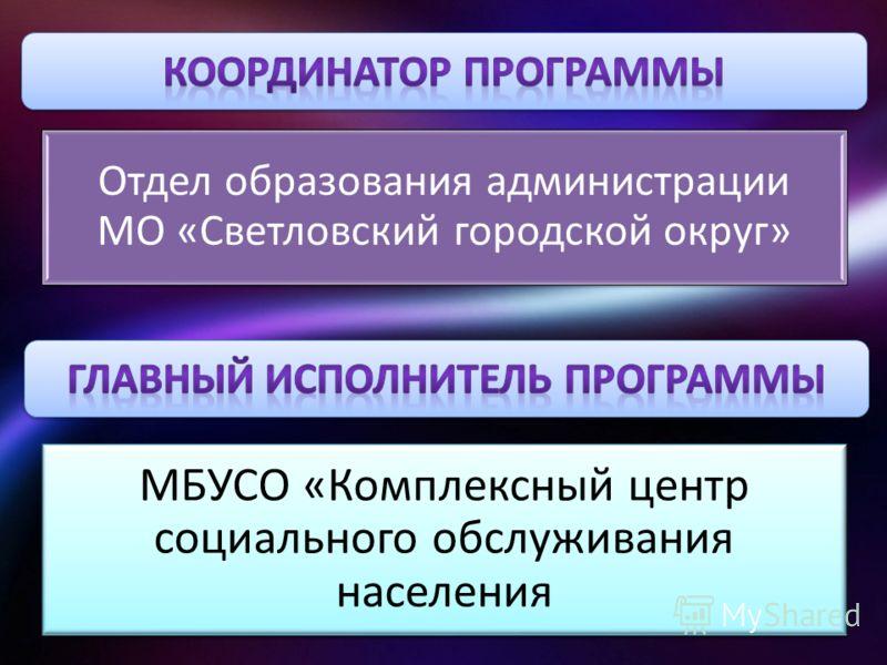 Отдел образования администрации МО «Светловский городской округ» МБУСО «Комплексный центр социального обслуживания населения