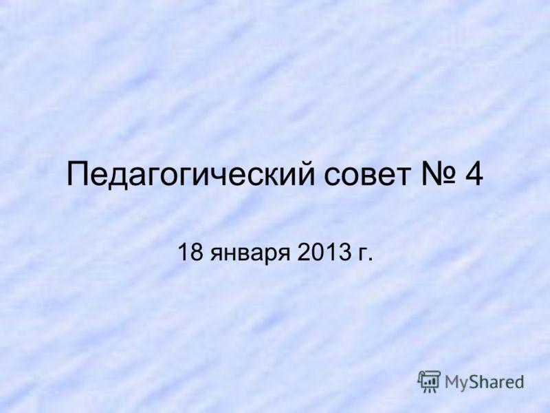 Педагогический совет 4 18 января 2013 г.