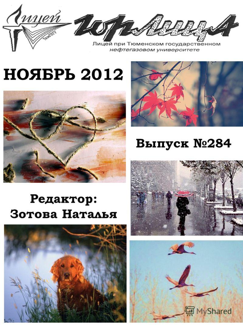 Выпуск 284 НОЯБРЬ 2012 Редактор: Зотова Наталья